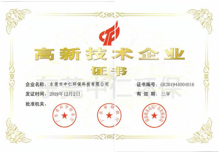 高新企业资质官网版水印.jpg